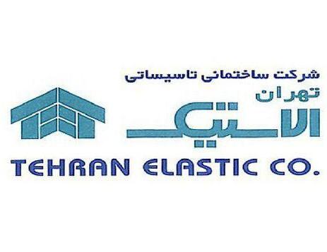 تهران الاستیک