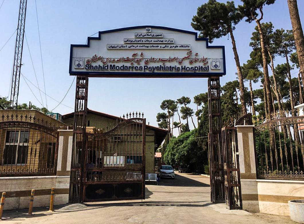 بیمارستان مدرس اصفهان
